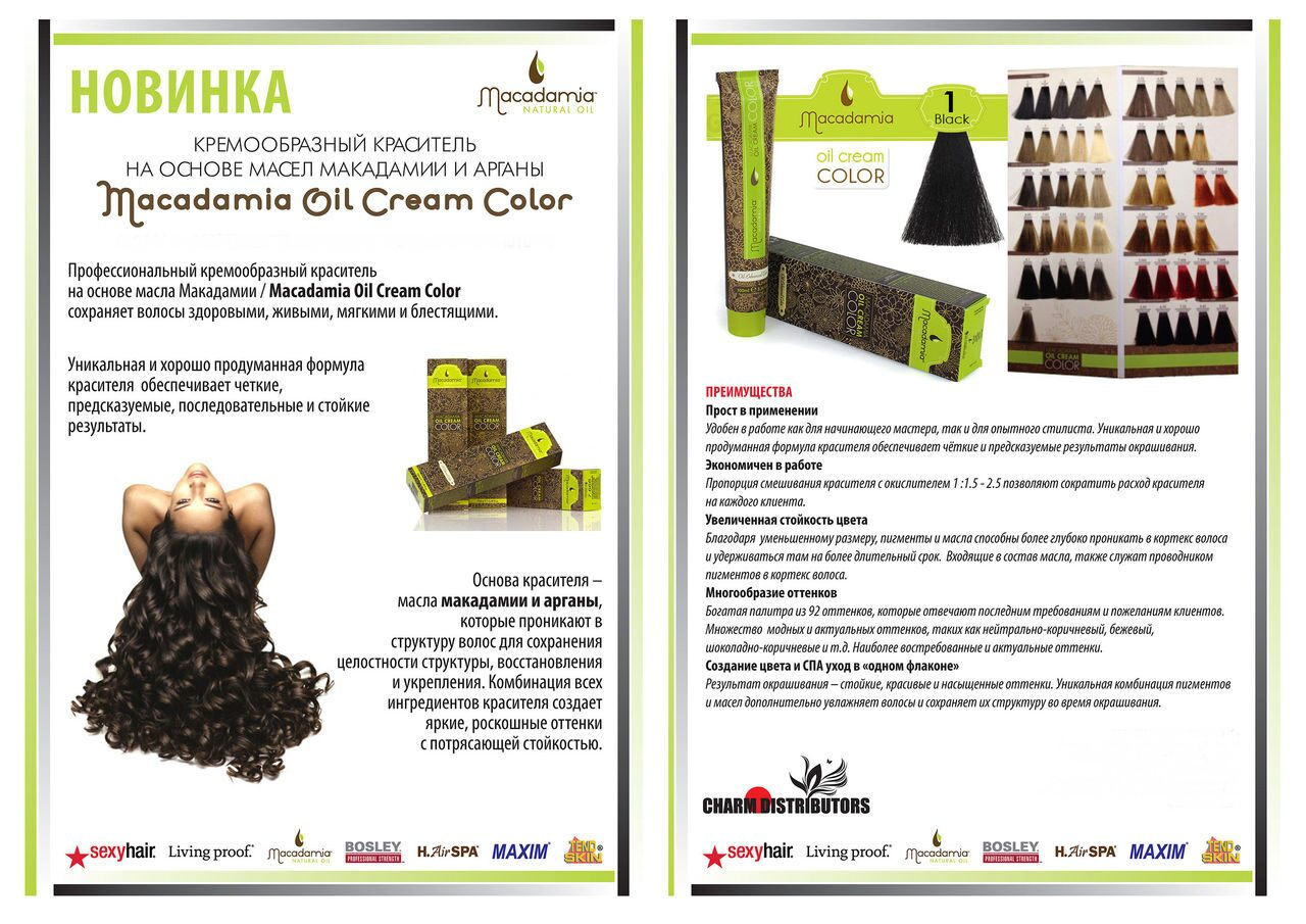 New_ Macadamia Oil Cream Color (1)